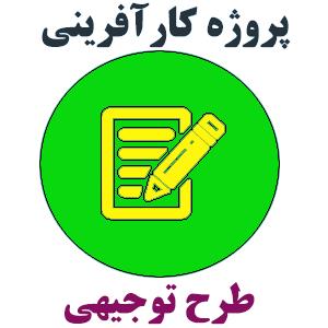 پروژه کارآفرینی کارگاه تولید پروفیل ام دی اف(MDF)