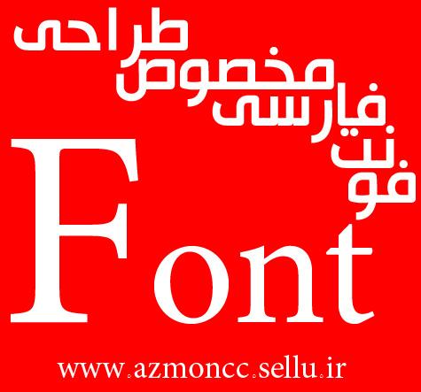 دانلود مجموعه فونت های فارسی مخصوص طراحی