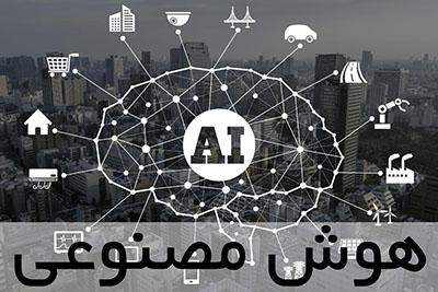 هوش مصنوعی و اصول اخلاقی