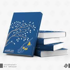 تحقیق در مورد طراحی جلد کتاب